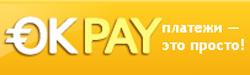 OKPAY - описание платежной системы