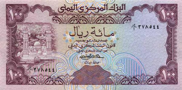 Йеменский риал, Йеменская республика - фото, описание, история валюты