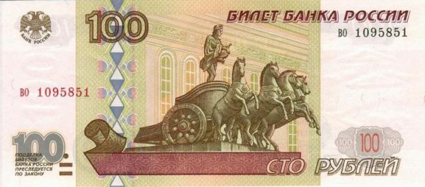 История валюты россии как отследить письмо 1 класса почта россии