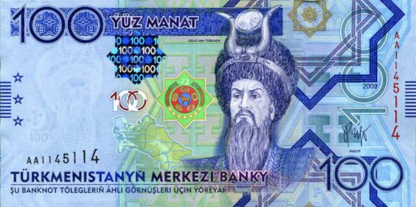 Валюта туркмении фото 10 копеек 1999